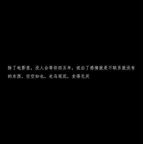 网易云热评/丧文案/黑色文字背景/ins伤感背景图