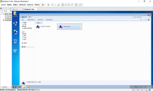 vm ware 在 windows 虚拟机设置共享文件夹