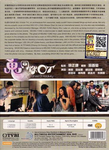 【鬼同你ot】全1-28集完整版 港剧(2015)dvd