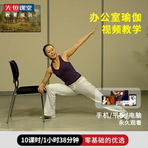 先恒教育名师教学黄志办公室瑜伽视频教程初学者