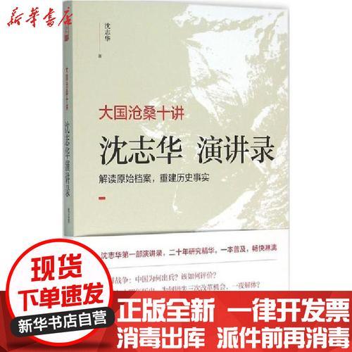 【新华书店】正版沈志华演讲录沈志华九州出版社9787510836534中国史