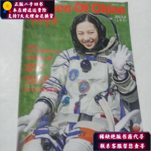二手9成新中国妇女2013年8月上半月封面人物女航天员王亚平