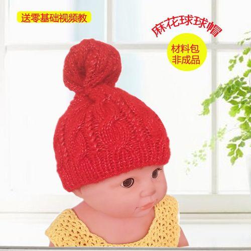 阿娴编织麻花帽子儿童帽子宝宝帽子成人帽子diy材料包送视频