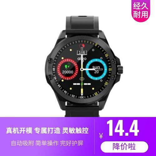 爱国者fw05手表 手表图片