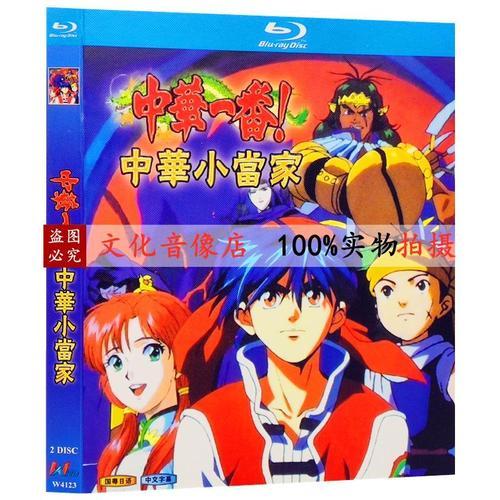 bd蓝光动漫画片中华小当家中华一番之满汉传奇1080p碟片全集