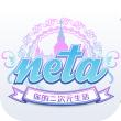 NETA资源同人志的百度云分享