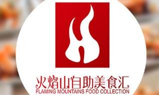 火焰山自助vwin官网汇(盛龙广场店)
