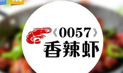 0057香辣虾(小寨店)