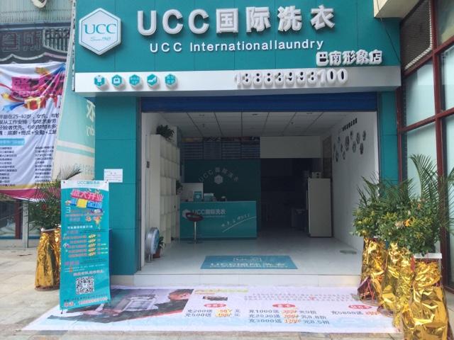 UCC国际洗衣(巴南形象店)
